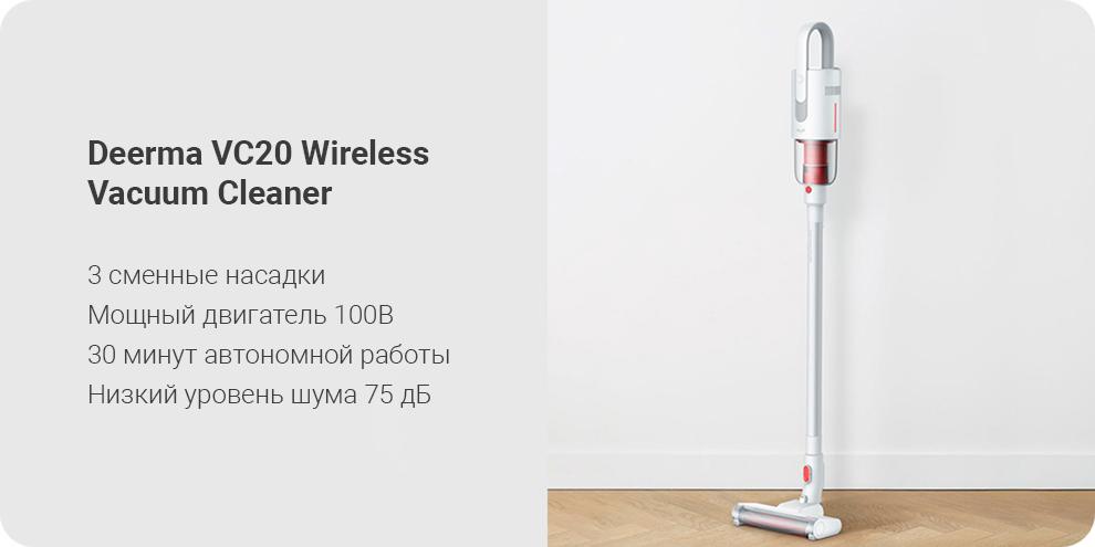 Беспроводной ручной пылесос Deerma VC20 Wireless Vacuum Cleaner